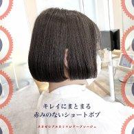 髪質改善のミニボブ